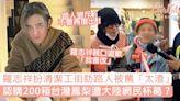 羅志祥扮清潔工街訪路人被罵「太渣」, 認購200箱台灣鳳梨遭大陸網民杯葛? | GirlStyle 女生日常