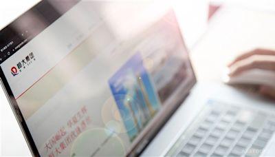 人行:恒大集團(03333.HK)問題屬個別現象 風險對金融行業外溢性可控
