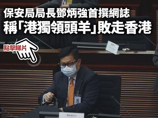 保安局局長鄧炳強首撰網誌 稱「港獨領頭羊」敗走香港