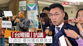 與「台灣國」抗議擦身而過 江啟臣嗆:要台獨去找蔡英文 - 自由電子報影音頻道