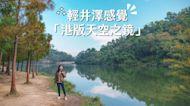 【貝遊香港】朝聖港版「輕井澤雲場池」+「天空之鏡」→流水響水塘