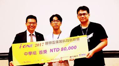 展現創意發想和實作成果 「國研盃i-ONE儀器科技創新獎」熱情招募 | 蕃新聞