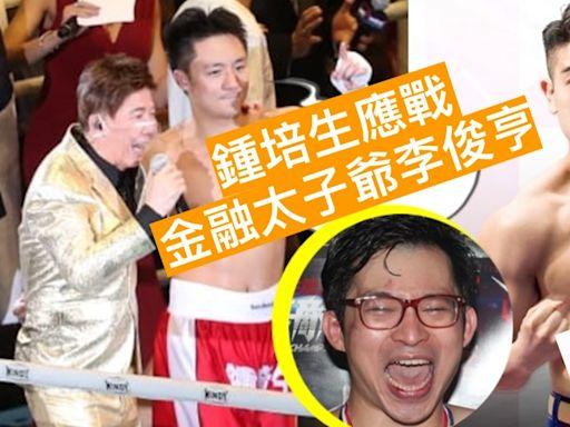 鍾培生應戰金融太子爺李俊亨 閉門作賽不准拍攝