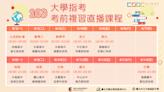 大學指考最強應試攻略 臺北酷課雲名師考前複習直播