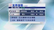 【大行報告】麥格理上調友邦新業務價值預測