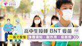 高中生接種BNT疫苗 一篇文看懂接種須知、副作用、疫苗假 疾病 KingNet國家網路醫藥 Second Opinion