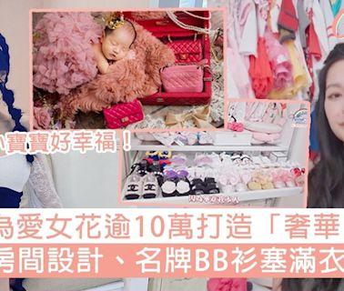 王思佳為愛女打造「奢華BB房」超夢幻房間設計、名牌BB衫塞滿衣櫃 | GirlStyle 女生日常