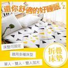 【 升級舒適材質 摺疊床墊】日式床墊 單人/雙人/雙人加大 4款任選 簡單舒適茶顏悅色56AFBNFV