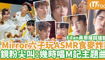 麥當勞ASMR宣傳片!Mirror六子食麥炸雞大派表情包! | U Food 香港餐廳及飲食資訊優惠網站