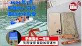 【PLASTIC】遊日月潭跌手機落水 一年後失而復得手機竟能如常運作 | HotTV