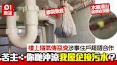 公屋住戶廁所天花隔氣突漏水 維修後即晚再出事 裝修佬拆解事件