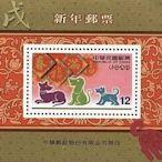 (1 _ 1)~台灣小全張--專482---四輪--狗年郵票---94年12.01