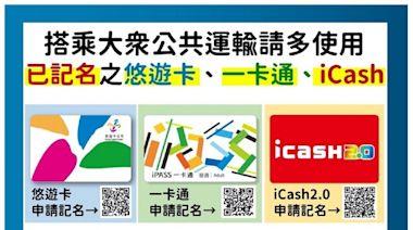 悠遊卡、一卡通、icash 2.0記名步驟教學 電子票證記名方法、線上記名申辦 - Cool3c