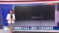 滯留馬爾地夫28台人遭丟包?外交部嚴正駁斥:包機費用有異見