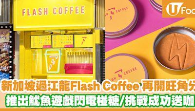 【Squid Game】新加坡咖啡店Flash Coffee再開旺角分店!推出魷魚遊戲閃電椪糖 | U Food 香港餐廳及飲食資訊優惠網站