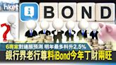 【iBond】iBond料保持兩厘保底息 銀行界料丁財兩旺 - 香港經濟日報 - 即時新聞頻道 - 即市財經 - Hot Talk