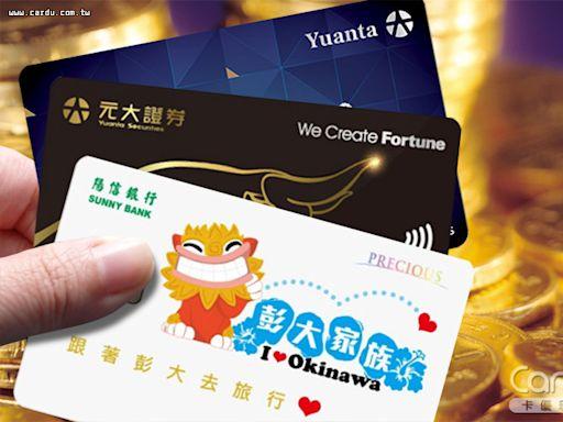 陽信彭大家族卡送3% 元大新雙卡會員獨享