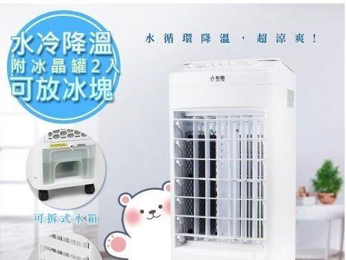 Katelee1111 - 【勳風】冰晶水冷扇涼風扇移動式(AHF-K0098)水冷+冰晶 - BabyHome 個人專頁