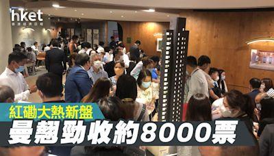 曼翹截收約8000認購登記 39個地產代理申報已入票 - 香港經濟日報 - 地產站 - 新盤消息 - 新盤新聞