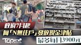 【N無津貼】政府7月起向「N無住戶」發放現金津貼 最多每月3900元【附申請資格】 - 香港經濟日報 - TOPick - 新聞 - 社會