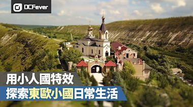 東歐陌生國度,用小人國特效看摩爾多瓦 - DCFever.com
