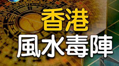 【未解之謎】香港風水毒局 破解有方