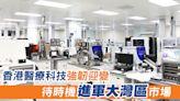 香港醫療科技強韌迎變 待時機進軍大灣區市場 - 香港經濟日報 - 報章 - 特約
