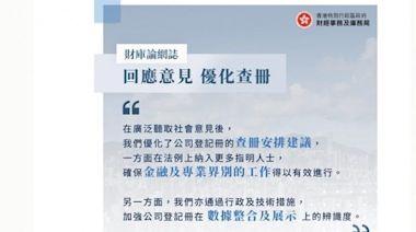 擬收緊公司查冊 許正宇說會加入行政優化措施 | 香港電台