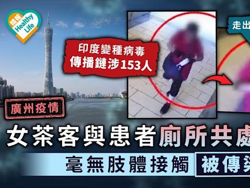 廣州疫情|女茶客與患者廁所共處14秒 毫無肢體接觸仍被傳染 - 晴報 - 健康 - 生活健康