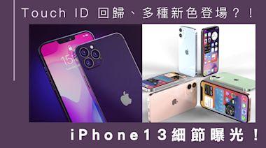 Touch ID 回歸、多種新色登場?!外媒爆出iPhone13細節 - she.com