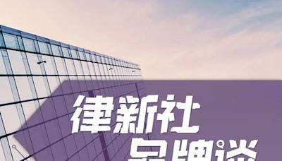 從天同牛肉麵到上海老洋樓 律所UGC品牌模式必須學 | 律新社品牌談