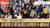 【外傭抵港】新增青衣華逸酒店房間供外傭檢疫 下周一起接受預訂 - 香港經濟日報 - 即時新聞頻道 - iMoney智富 - 理財智慧
