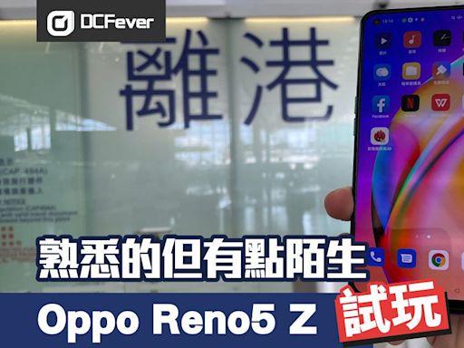 Oppo Reno5 Z 測試:熟悉但又感到陌生 - DCFever.com