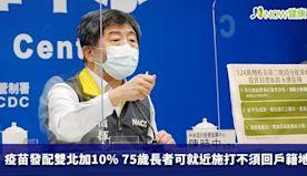 疫苗發配雙北加10% 75歲長者可就近施打不須回戶籍地