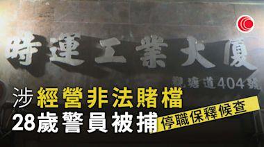 一名男警員涉經營非法賭場被捕 警另拘七同夥57客人