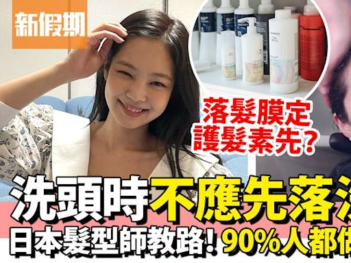 洗頭護髮3大正確知識!日本髮型師教路 洗頭水正確使用方法+髮膜護髮素使用次序|好生活百科 | 好生活百科 | 新假期