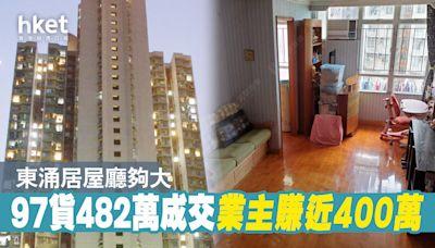 【直擊單位】97年近86萬做東涌居屋業主 今日賣樓賺近400萬 - 香港經濟日報 - 地產站 - 二手住宅 - 資助房屋成交