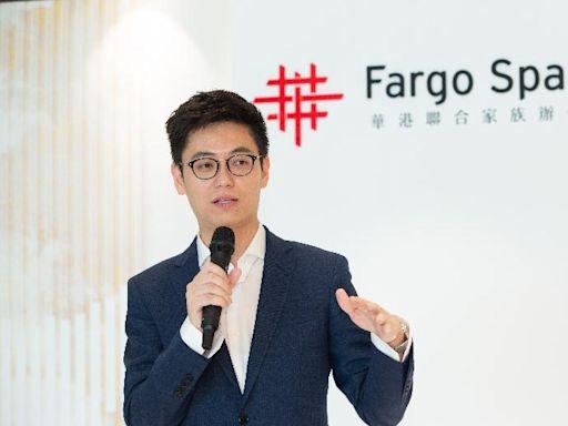 Fargo Space聯合家族辦公室會所在香港開幕(附圖)