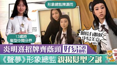 【聲夢傳奇】炎明熹憑招牌齊蔭頭髮添型格 《聲夢》形象總監親揭Gigi髮型之謎 - 香港經濟日報 - TOPick - 娛樂