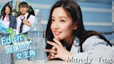 Edan爆紅MV女主角︱20歲Mandy譚旻萱靠靚樣上位 天生肥底曾被嘲似「坦克」 | 蘋果日報