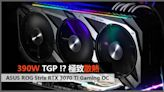 390W TGP、極致散熱 !! ASUS ROG Strix RTX 3070 Ti Gaming OC