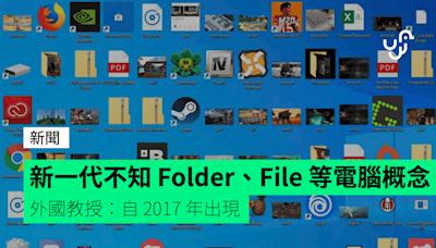 新一代不知 Folder、File 等電腦概念 外國教授:自 2017 年出現