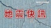 快訊/今天第6震!嘉南深夜發生有感地震 民眾嚇壞