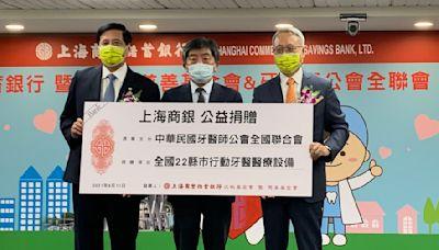府上看牙!上海商銀贊助全台22縣市 3大族群受惠