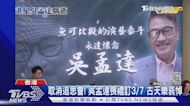 吳孟達告別式時間曝光 礙於疫情「取消追思會」