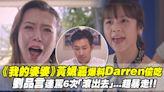 《我的婆婆》黃姵嘉爆料Darren偷吃 劉品言連罵6次「滾出去」...超暴走!!
