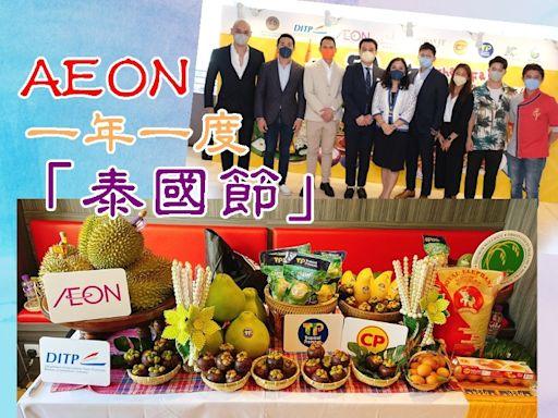 AEON一年一度「泰國節」 雲集當地多款新鮮水果食品