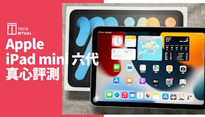 【開箱評測】iPad mini 6代平板:就是用 A15 但大點的電話 | 香港 |
