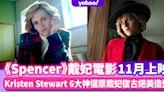 《Spencer》戴安娜王妃電影11月上映!Kristen Stewart 6大神還原戴妃80年代復古絕美造型