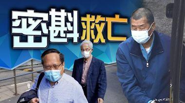 壹傳媒黎智英資產被凍結 李柱銘偕何俊仁探監商對策